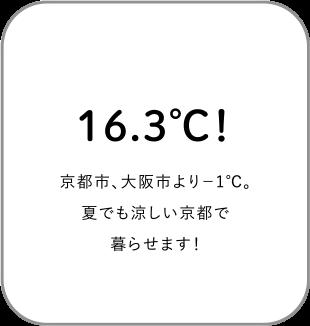 16.3℃!京都市、大阪市より-1℃。夏でも涼しい京都で暮らせます!