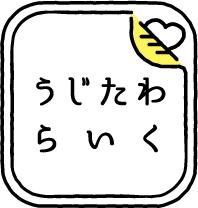 「うじたわらいく」ロゴ