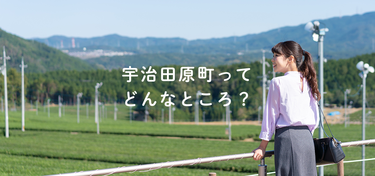宇治田原町ってどんなところ?