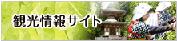 観光情報サイト