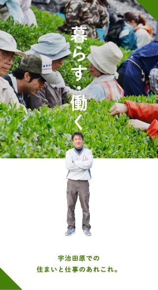 暮らす・働く 宇治田原町の暮らしと仕事のあれこれ。