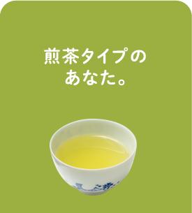 煎茶タイプのあなた