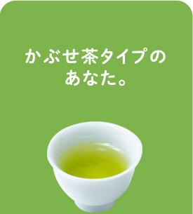 かぶせ茶タイプのあなた