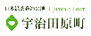 宇治田原町公式ホームページ